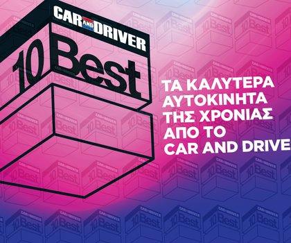 Αυτά είναι τα 10 καλύτερα αυτοκίνητα της χρονιάς σε κάθε κατηγορία!