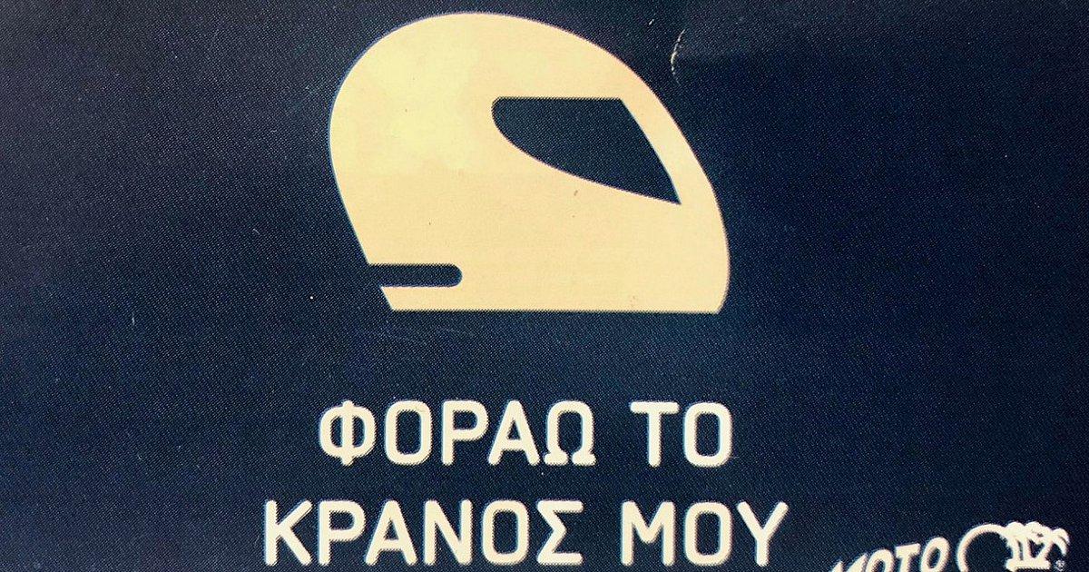 ΜΟΤΟ ΜARKET
