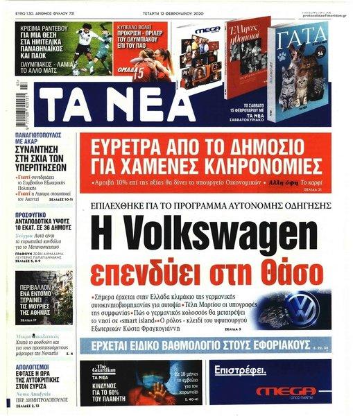 Στο σημερινό φύλλο της εφημερίδας  ΤΑ ΝΕΑ  περιγράφονται όλες οι πληροφορίες σχετικά με την επένδυση της Volkswagen στην Θάσο.