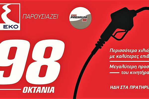 Νέα βενζίνη ΕΚΟ Premium 98: Επιδόσεις, οικονομία και καλύτερη προστασία του κινητήρα