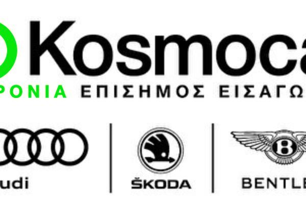 Διοικητικές αλλαγές στην Kosmocar Α.Ε.