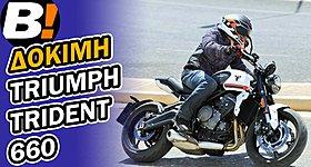 Triumph Trident 660: Video test ride