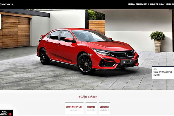 Honda.gr: To Νέο Website της Honda στην Ελλάδα είναι στον