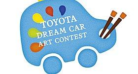 Ο Διεθνής Διαγωνισμός Ζωγραφικής «Toyota Dream Car Art Contest» επιστρέφει!